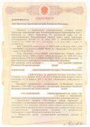Изображение - Сайт кадастровых работ 2-1-127x180